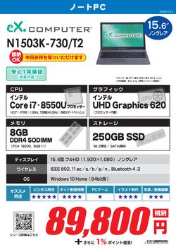 N1503K-730_T2.png