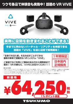 VIVE新価格.png