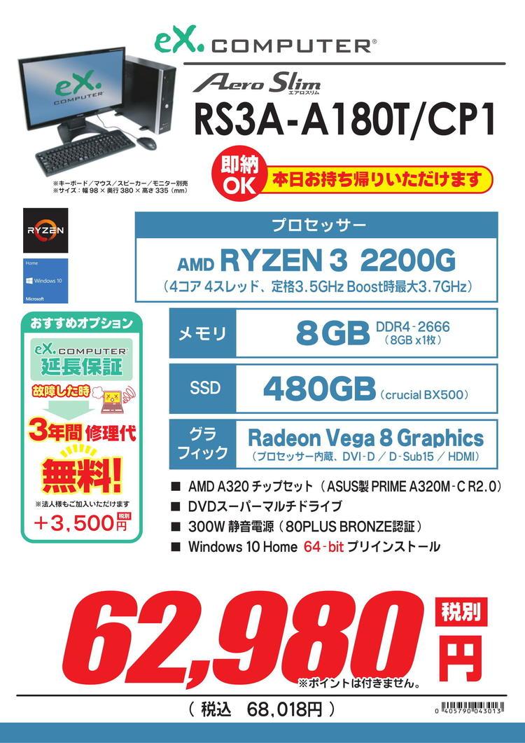RS3A-A180TCP1.jpg