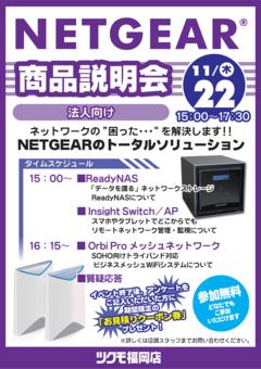 NETGEARイベント_1122.png