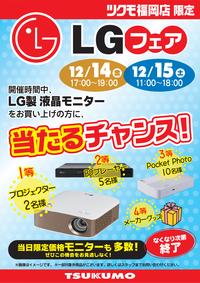 LGくじ_1214TV無し.png