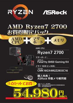 Ryzen_set_2700のコピー.png