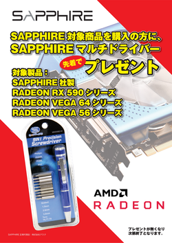 2018-12-Sapphire-driver181225.png