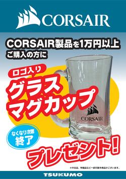 CORSAIR プレゼント181225.png