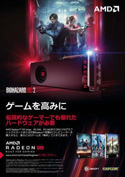 Radeonゲームプレゼント181115a_01.jpg