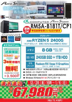 RM5A-B181T_CP1FK年末年始.png