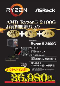 Ryzen_set_2400gのコピー.png