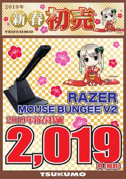 福岡限定マウスバンジーV2.png