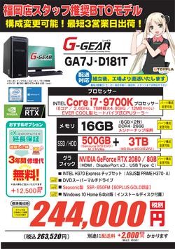 オススメ構成_GA7JD181_121503.png