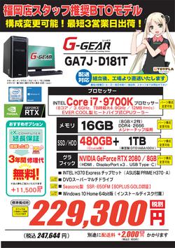 オススメ構成_GA7JD181_121502.png