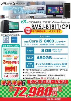 RM5J-B181T_CP1FK年末年始.png