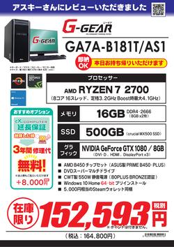 GA7A-B181T_AS1.png