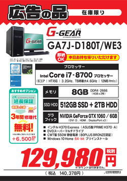 GA7J-D180T_WE3.png