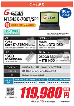 N1545K-700T_SP1.png