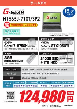 N1565J-710T_SP2.png