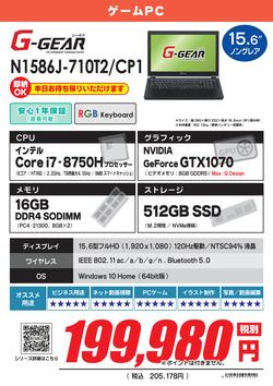 N1586J-710T2_CP1.png