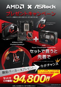 X399PG6 bundle campaign-A4_jp-o-2____.png