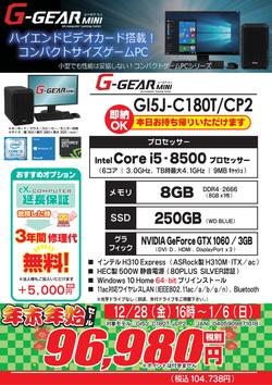 GI5J-C180T_CP2FK年末年始.png