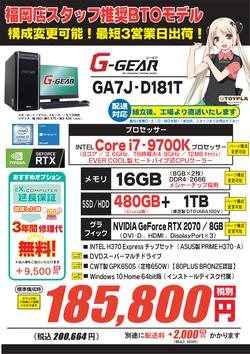 オススメ構成_GA7JD181_1215.png