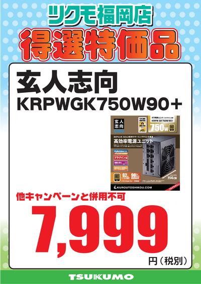 【CS2】KRPWGK750W90+.png