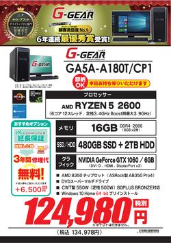 GA5A-A180T_CP1FK.png