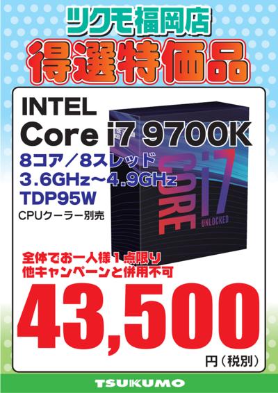 【CS2】corei7-9700k.png