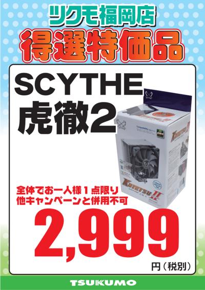 【CS2】SCKTT2000.png