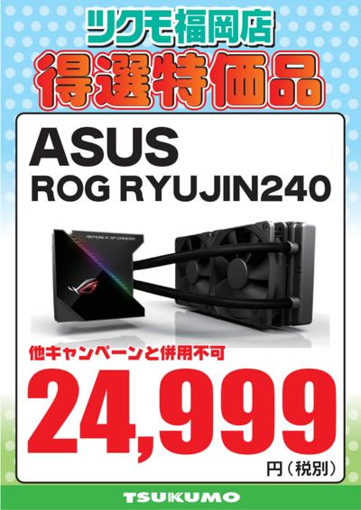 【CS2】ROGRYUJIN240.png