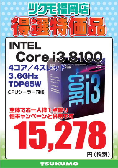 【CS2】corei3-8100.png