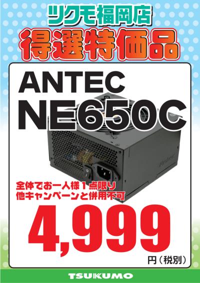 【CS2】NE650C.png