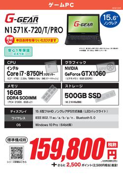 N1571K-720_T_PRO.png