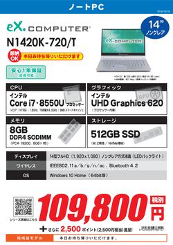 N1420K-720_T.png