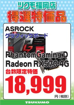 PhantomGaming D Radeon RX570 4G.png