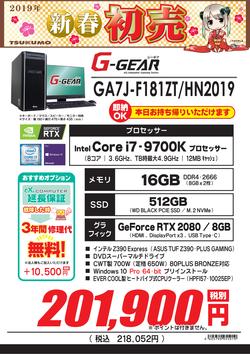 GA7J-F181ZT_HN2019.png