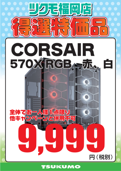 【CS2】570X.png