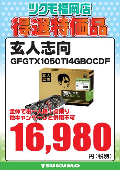 【CS2】GTX1050TI.png