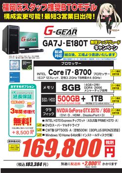 オススメ構成_GA7JE180_0110.png