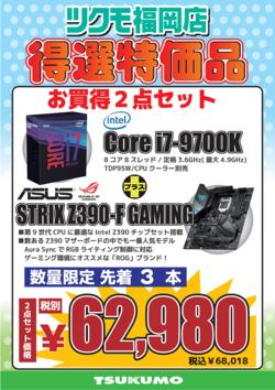 corei7-9700k+Z390F GAMING.png