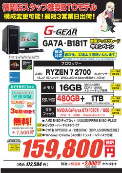 オススメ構成_GA7AB181_0110.png
