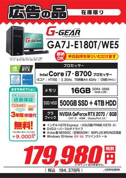 GA7J-E180T_WE5.png