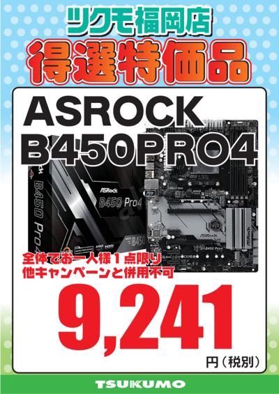 【CS2】B450PRO4.png