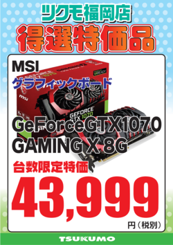 gfgtx1070 gamingx 8g.png