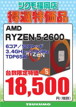 ryzen5 2600.png