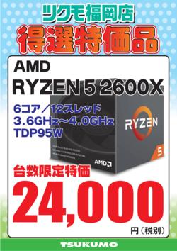 ryzen5 2600x.png
