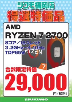 ryzen7 2700.png