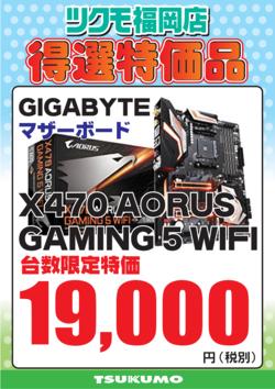 x470 aorus gaming5 wifi.png
