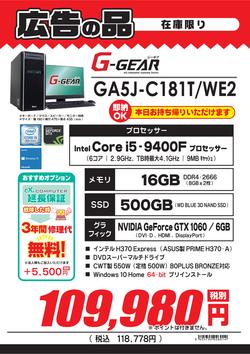 GA5J-C181T_WE2.png