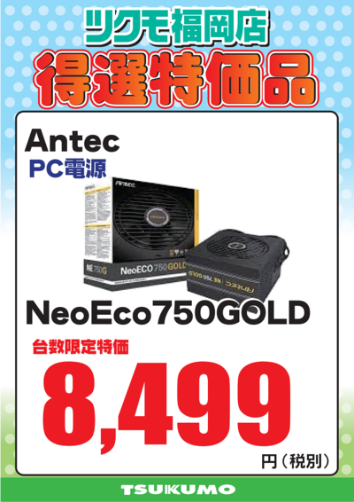 【CS2】NE7503.png