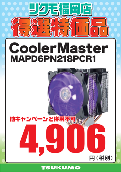 【CS2】MAPD6PN218PCR1.png