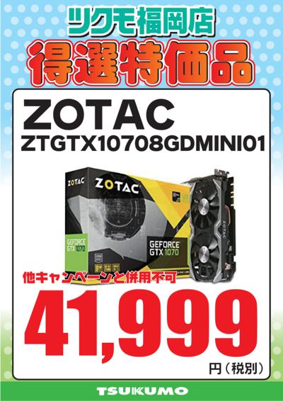 【CS2】ZTGTX10708GDMINI01.png